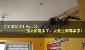 【罗眼见证】Vol.20――那么问题来了,安装空调哪家强?