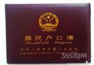 在连云港房产证与户口簿地址不同影响孩子入学