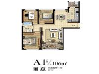 望湖公寓A1户型 丽兹 3室2厅1卫 106平