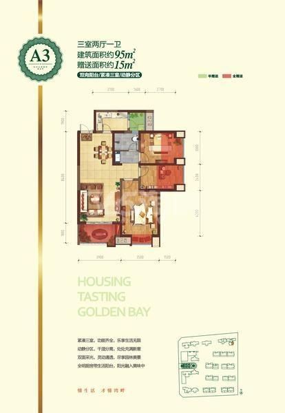 冠昌金域湾畔A3户型三室两厅一卫95�O