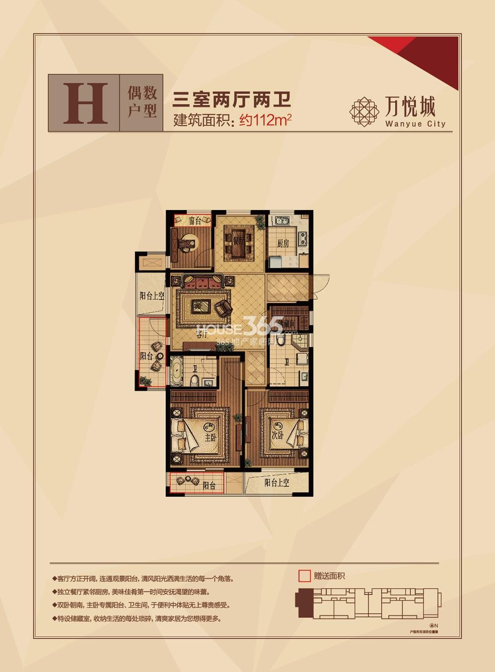 嘉丰万悦城10号楼H偶数户型 112方