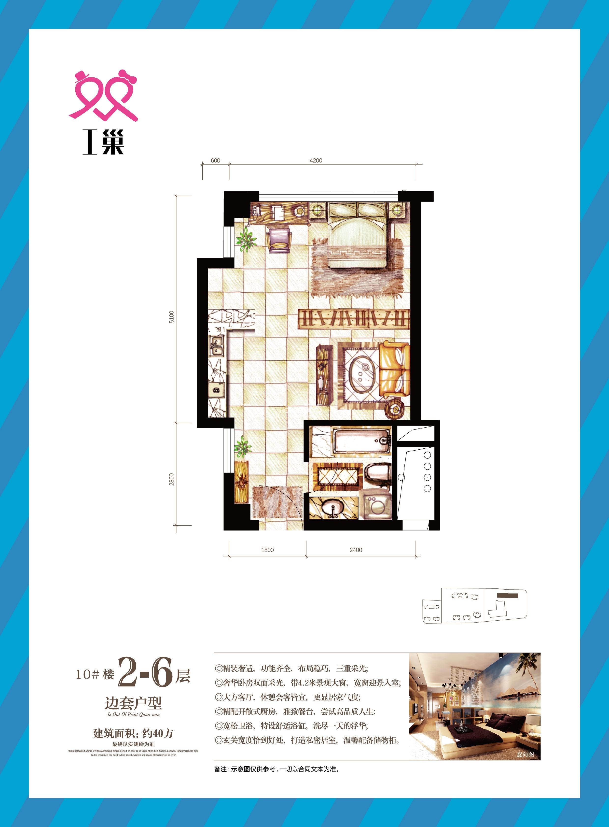 6I2J5oS5pelYg==_中粮方圆府项目酒店式公寓i巢10号楼2-6层边套户型 约40㎡