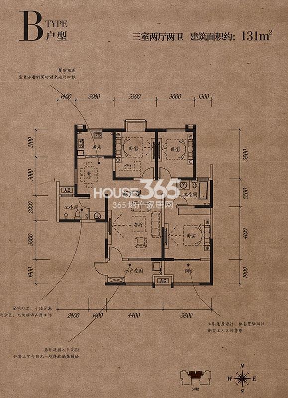 西安公馆B户型三室两厅两卫131㎡
