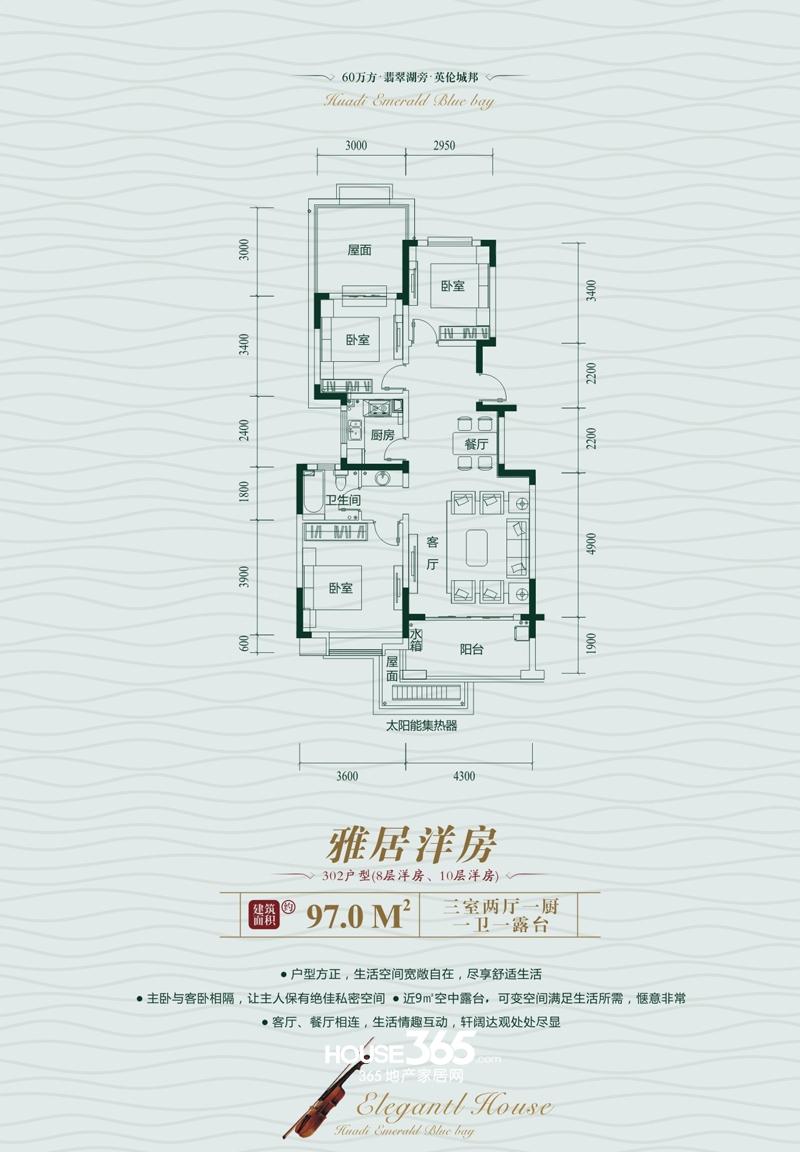 华地翡翠蓝湾雅居洋房302户型
