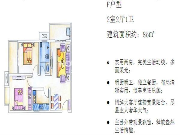 曲江林语F户型二室二厅一卫 85㎡