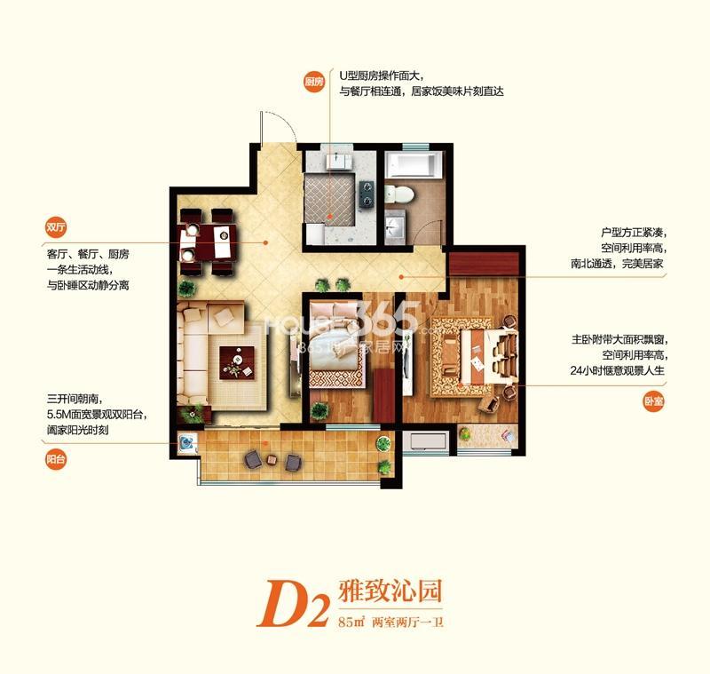 东渡湖韵青城花园D2户型85平米两室两厅一卫