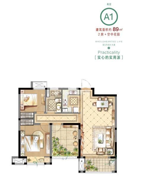 金辉浅湾雅苑A1户型高层2房+空中花园89平