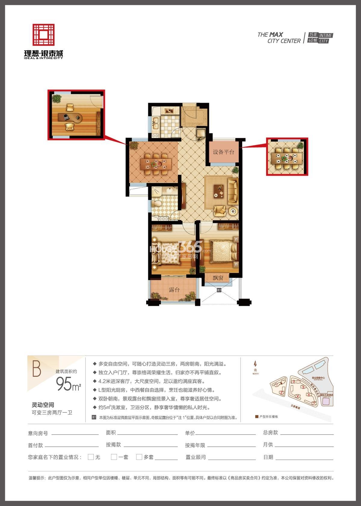 理想银泰城1号楼B户型95方大三房两厅一卫户型图
