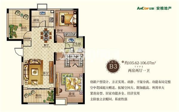 B3两房两厅一卫105.62~106.07㎡