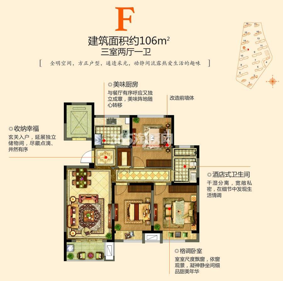 F户型106㎡三室两厅一卫