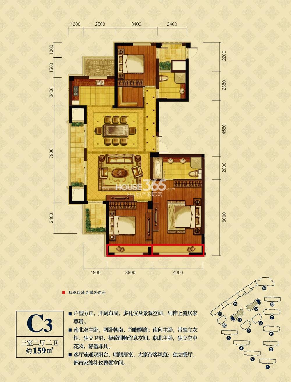 钱塘梧桐蓝山11、12号楼C3户型159方户型图