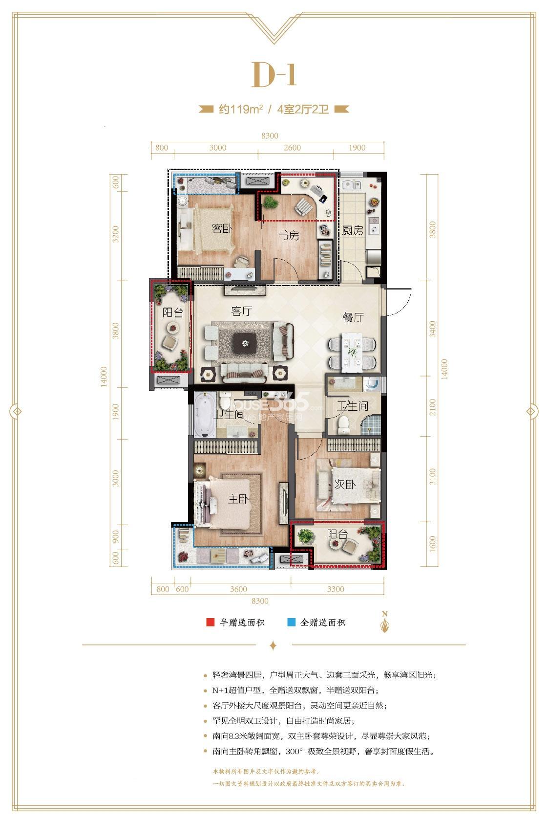 融创瑷颐湾D-1户型119方4室2厅2卫
