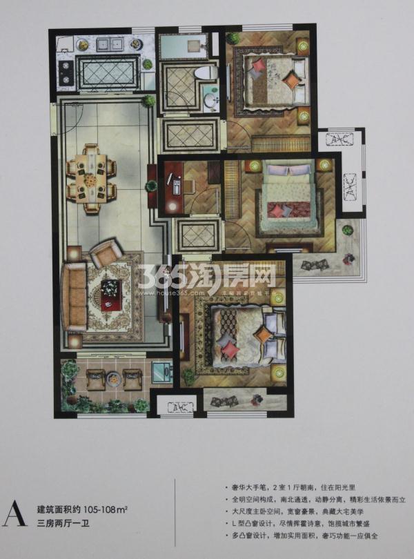 A型三室两厅一卫户型图
