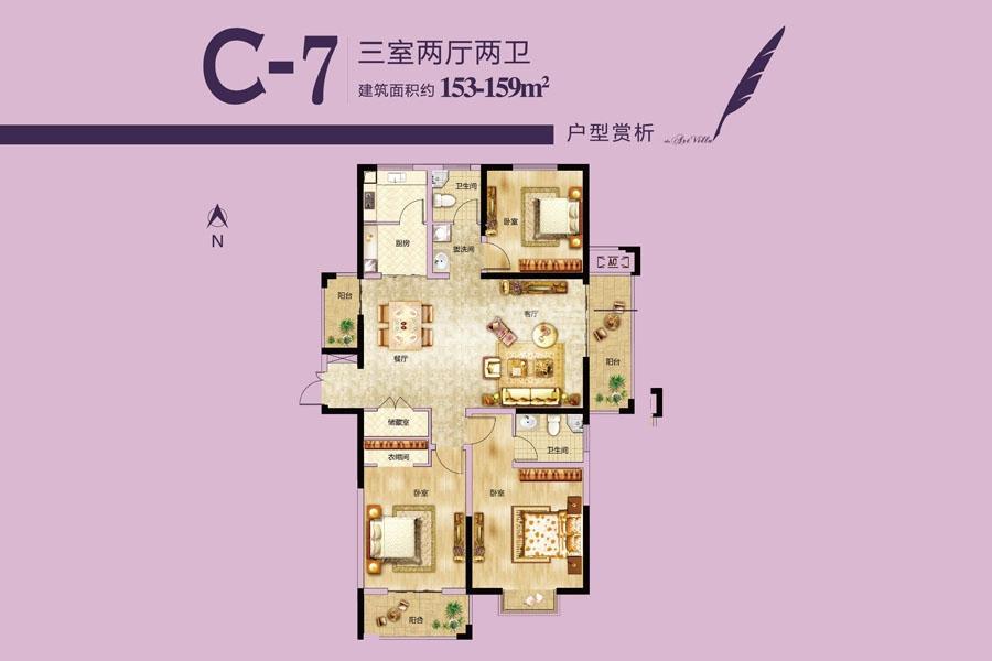 C-7户型