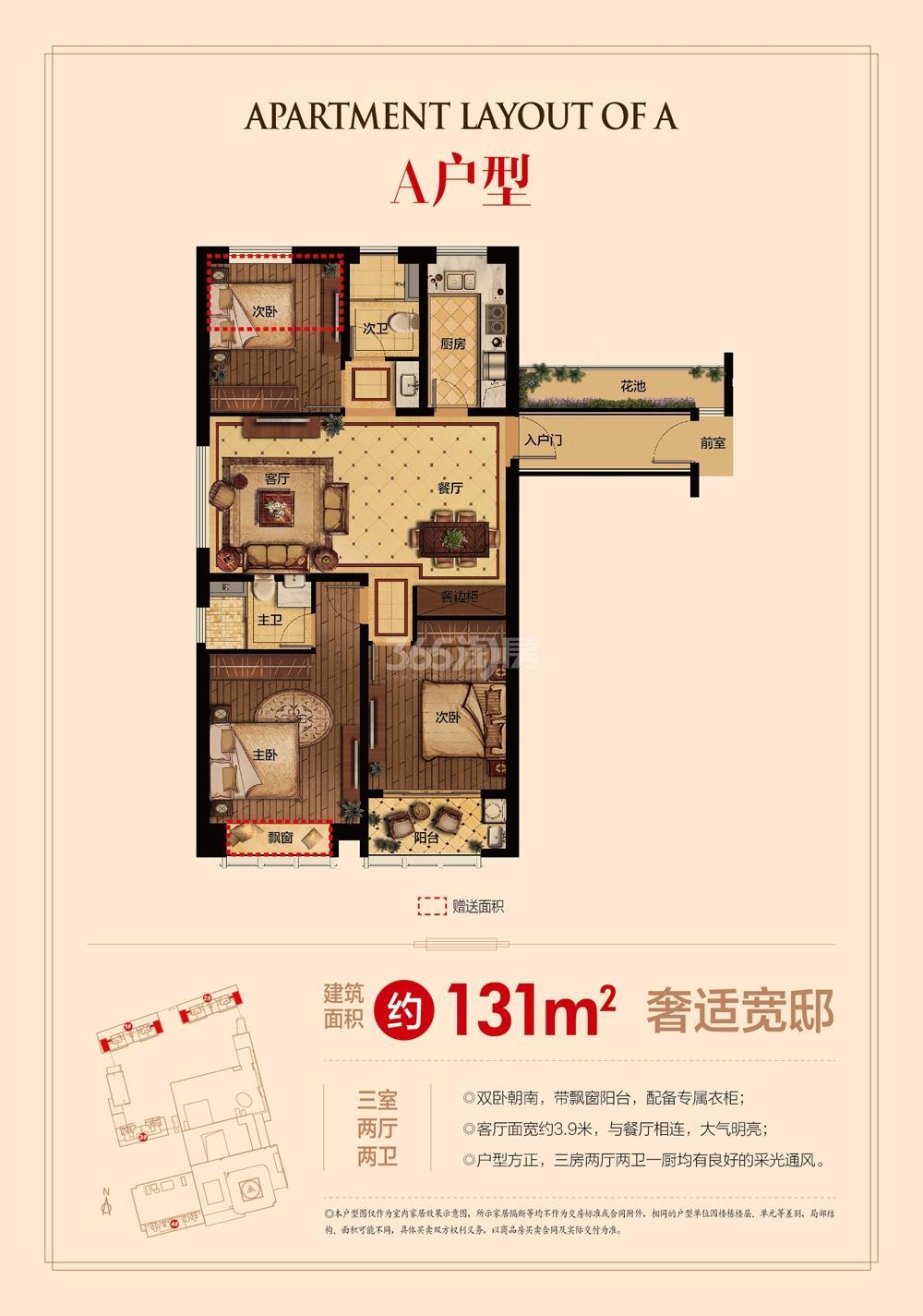 奥克斯时代未来中心1、2号楼A户型131方户型图