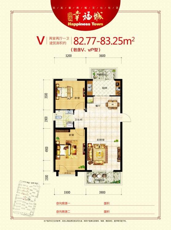 坤博幸福城户型82.77-83.25
