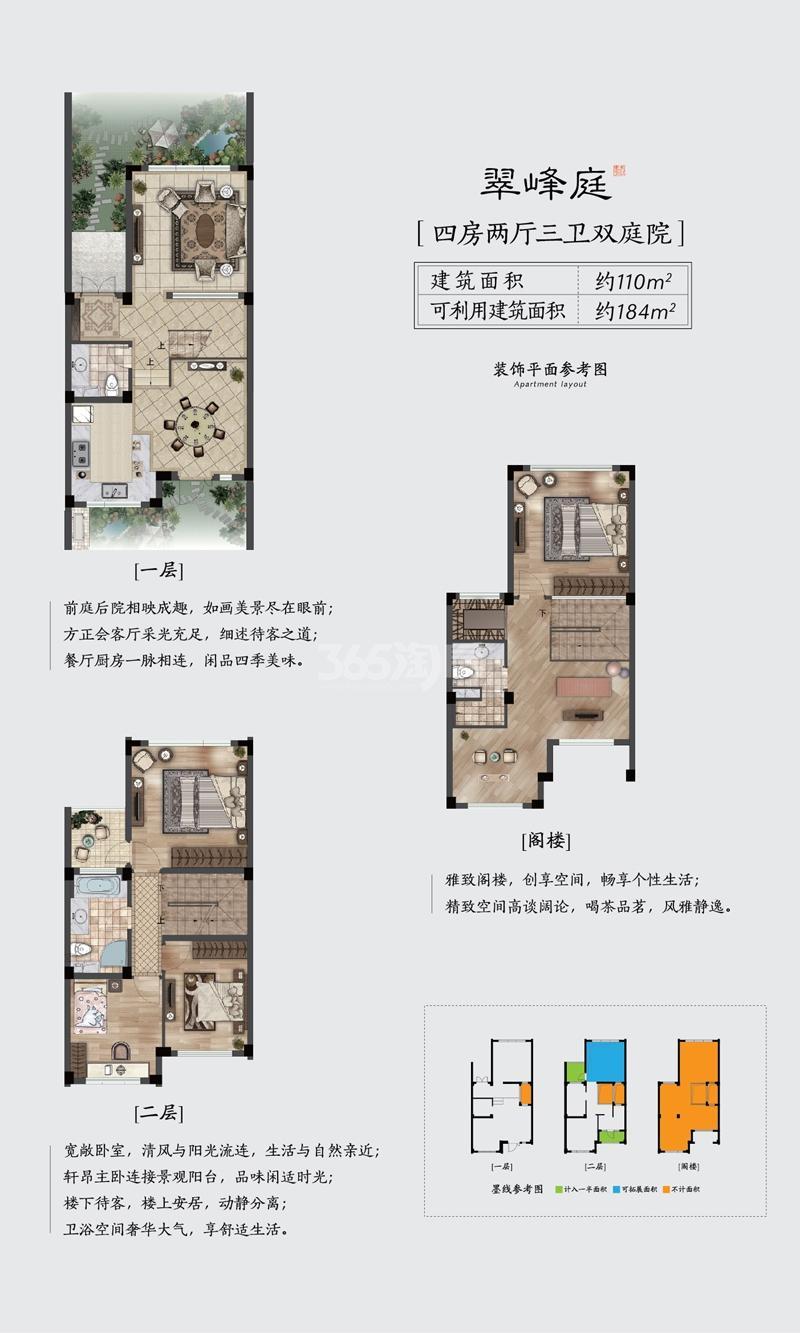 东山天境家和院户型图