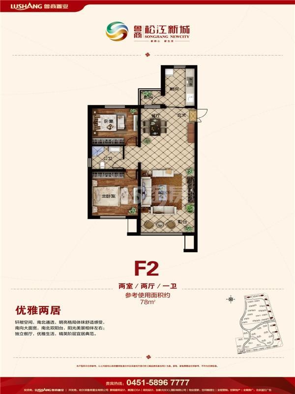 F2户型两室两厅一卫使用面积78㎡