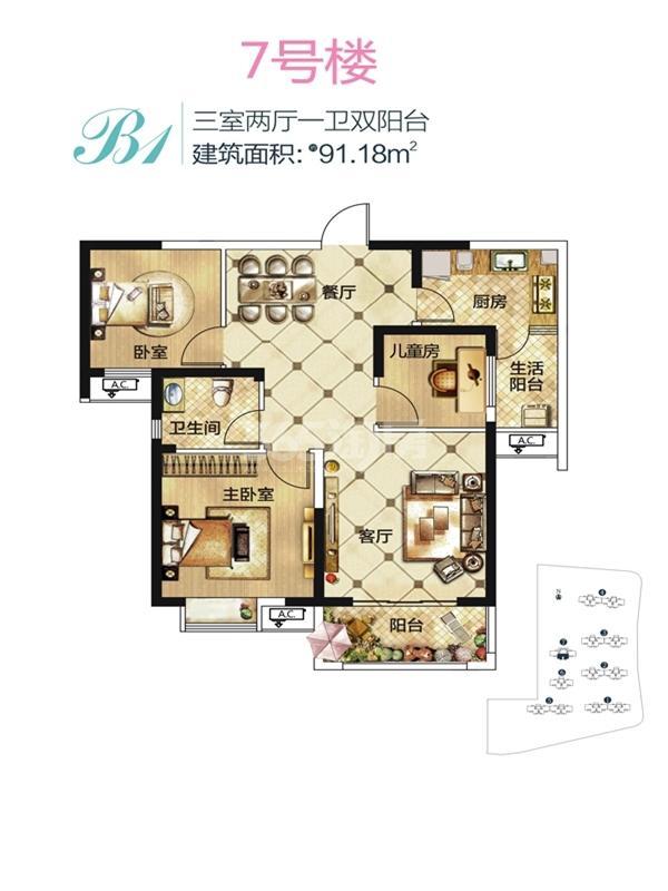 中国核建锦城7号楼B1户型3室2厅1卫1厨91㎡