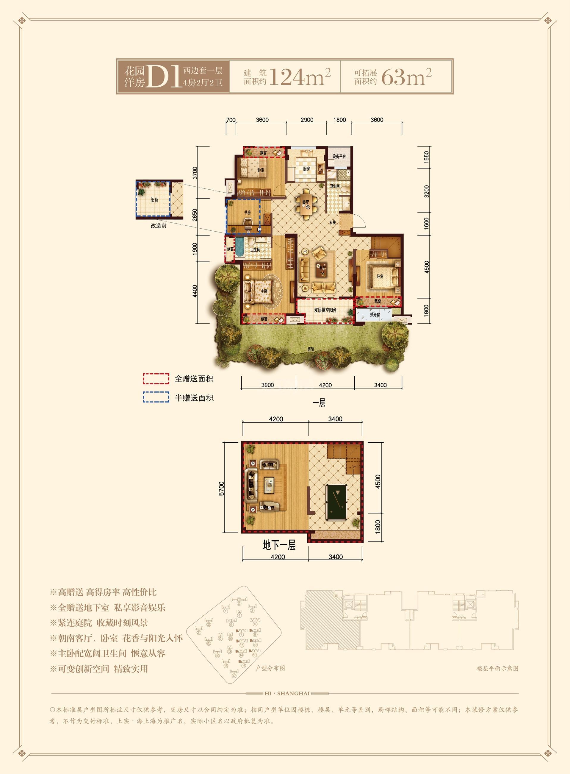 上实海上海项目花园洋房7、8、11、12、14-16号楼标准层西边套一层D1户型