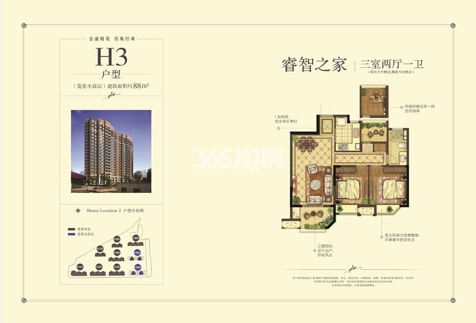 金浦御龙湾项目H3 88平方米户型图
