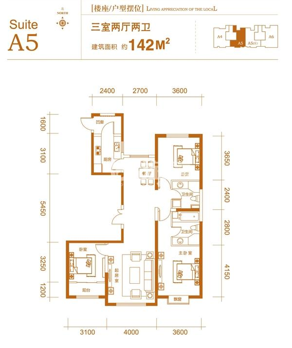 A5户型 3室2厅2卫142平米