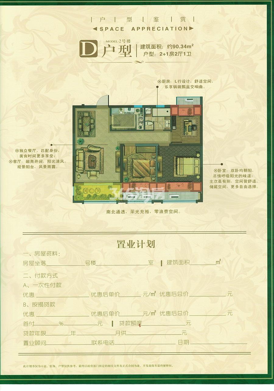 2号楼D户型-2+1房2厅1卫-90.34㎡