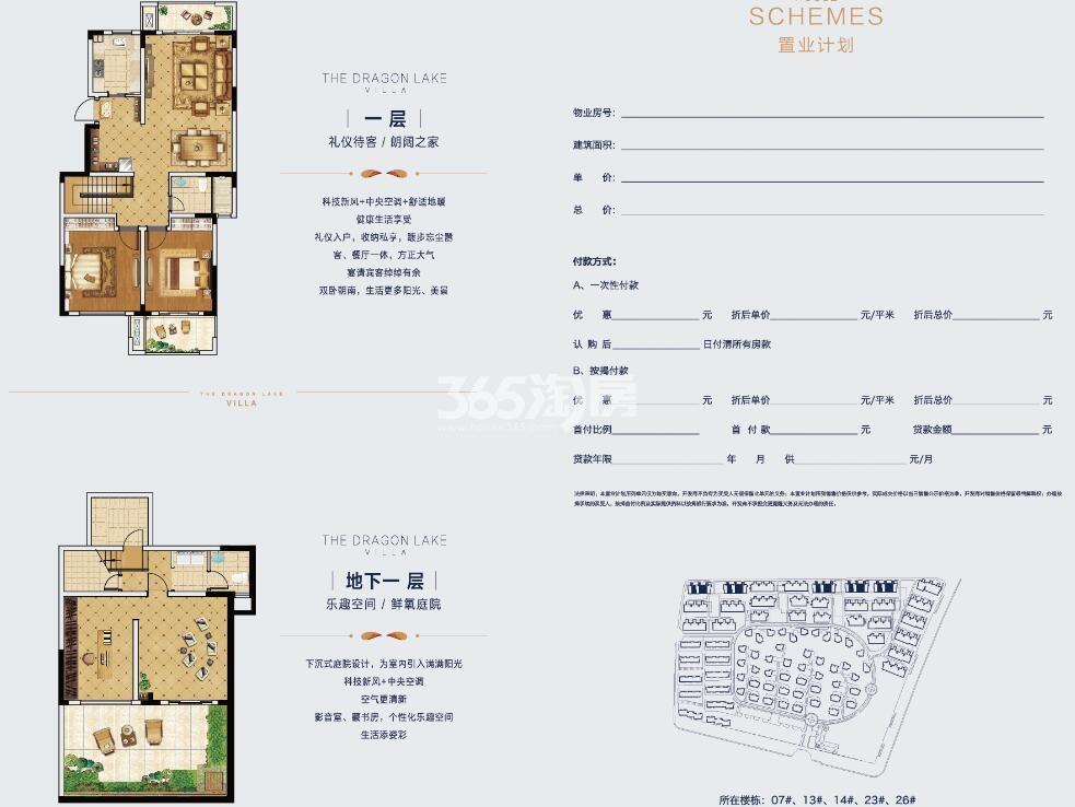 九龙湖别墅A3户型花境洋房173㎡4房2厅2卫