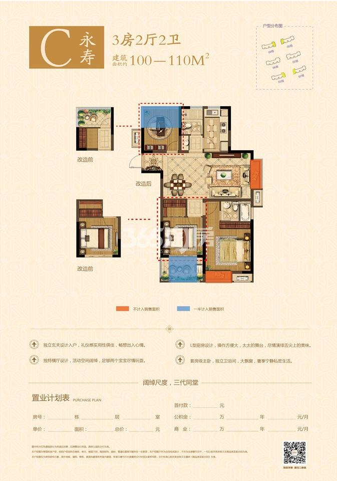 金浦紫御东方项目100-110㎡户型图