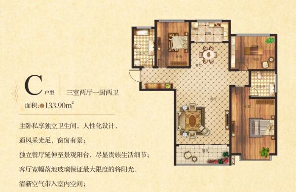 C户型——三室两厅一厨两卫133.90㎡