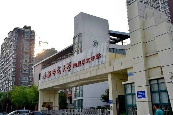 翰林公馆北边萃文中学