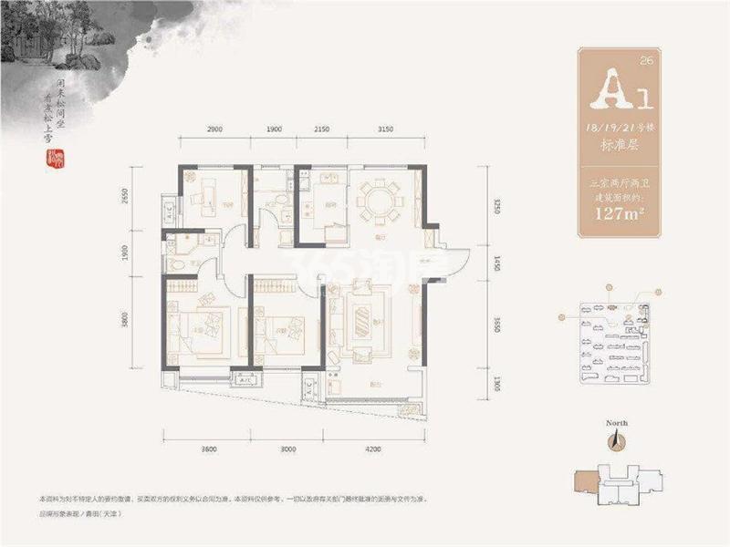 A1户型 3室2厅2卫 127㎡
