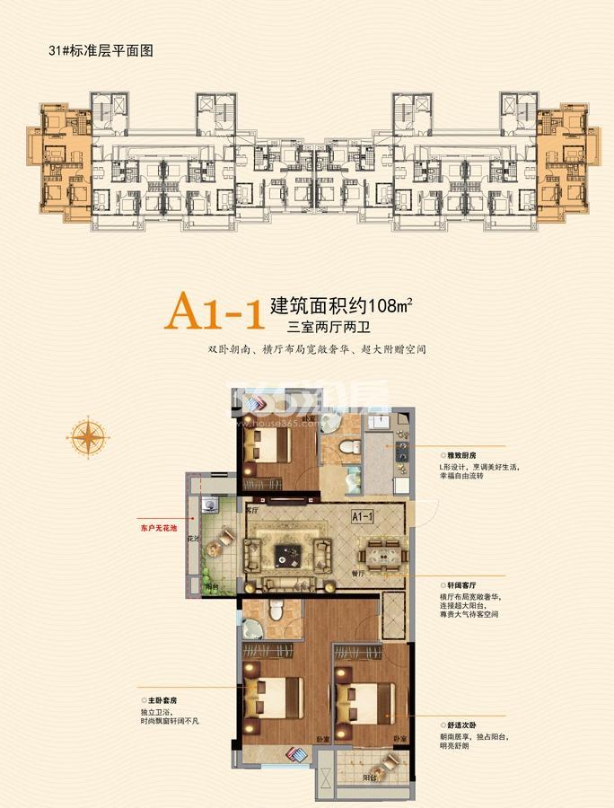 31#A1-1户型图
