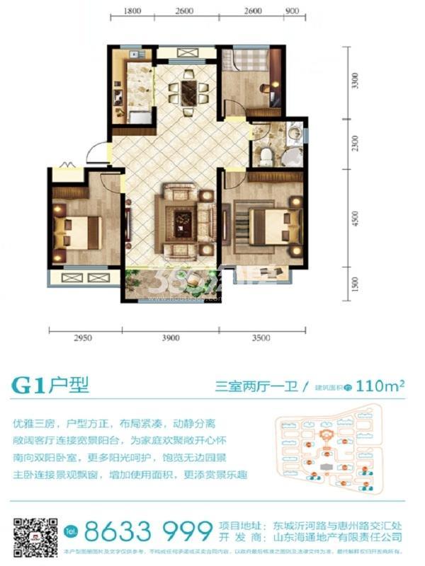 GI户型110㎡三室两厅一卫