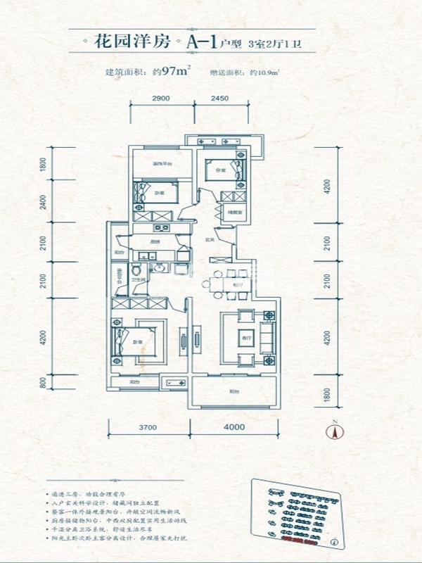 花园洋房A-1户型3室2厅1卫97㎡