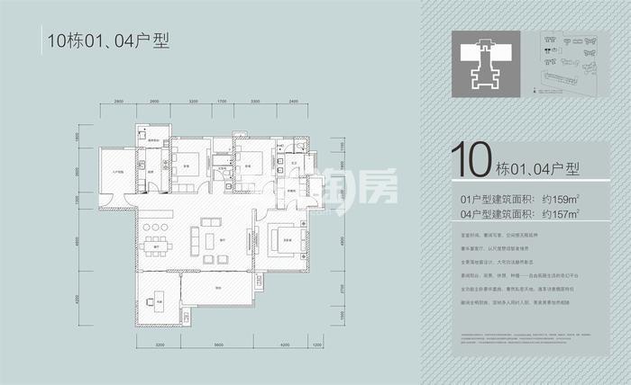华侨城天鹅堡10#楼01.04户型159/157平米