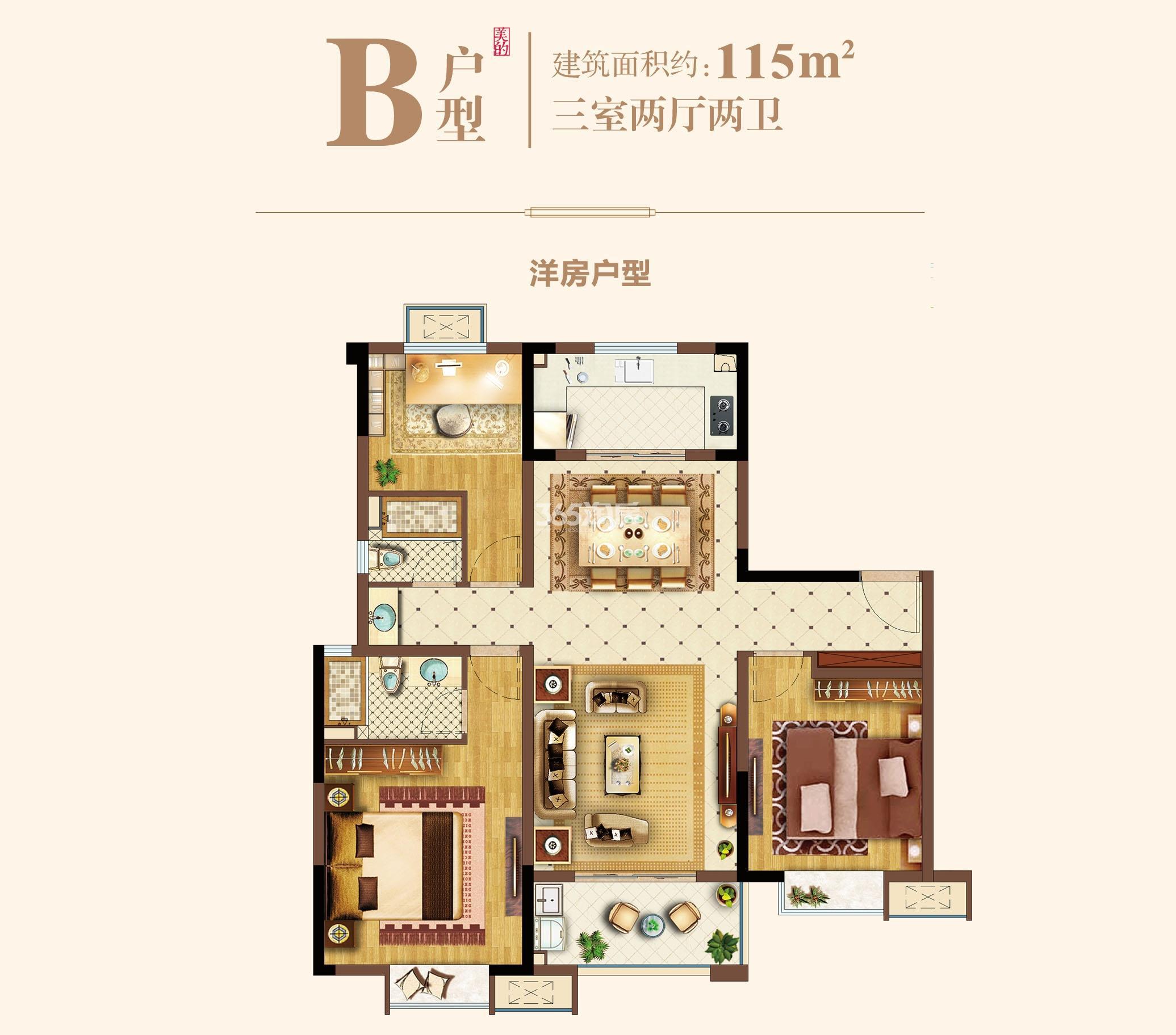 洋房B户型115㎡三室两厅两卫