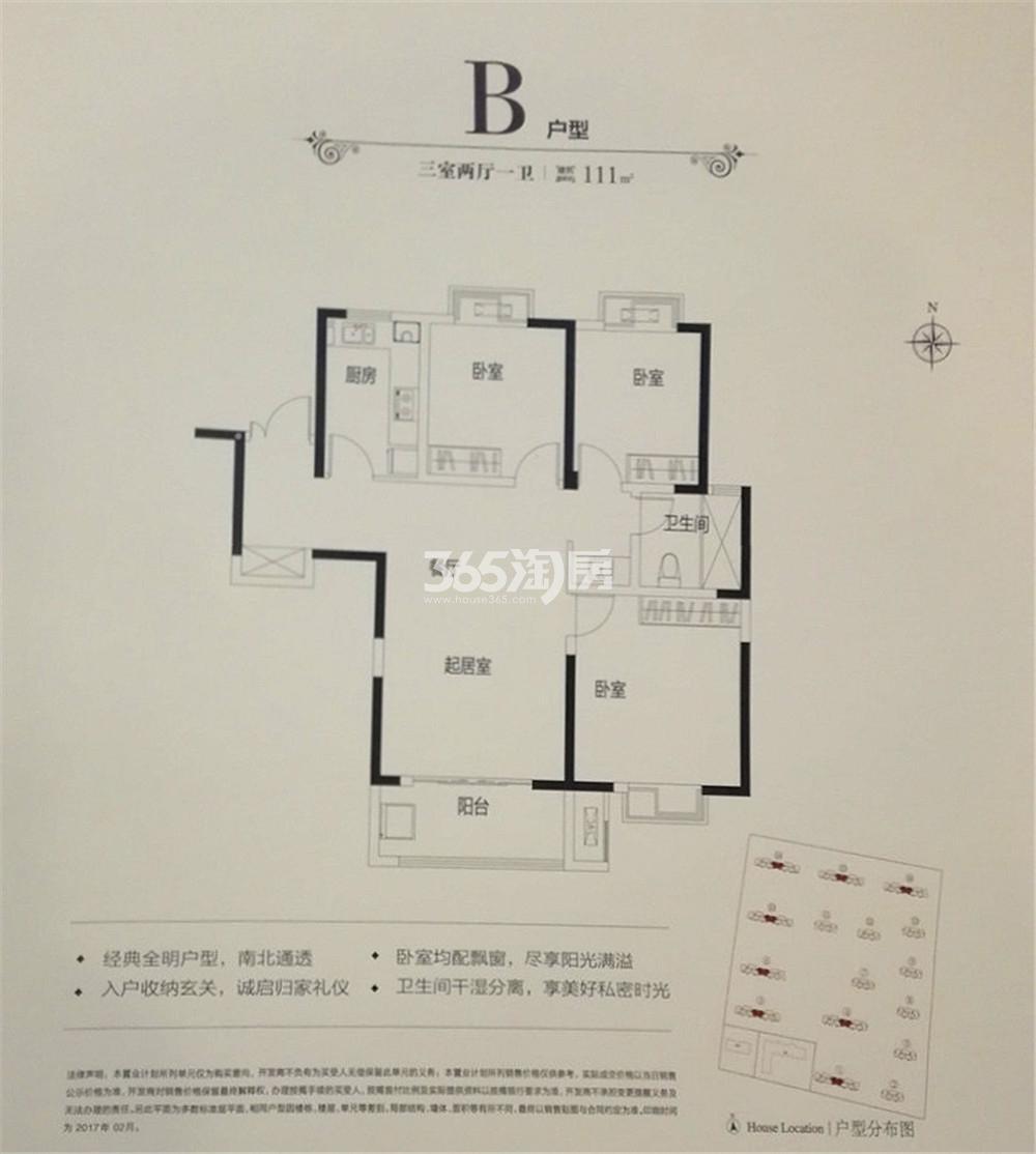 威尼斯水城19街区B户型图(02.14)