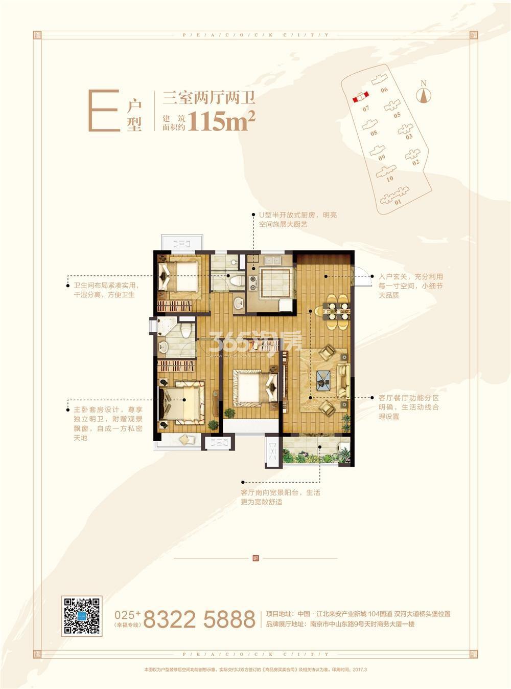 新江北孔雀城二期高层E户型图