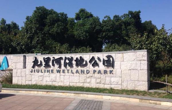 长泰国际社区周边配套--九里河湿地公园
