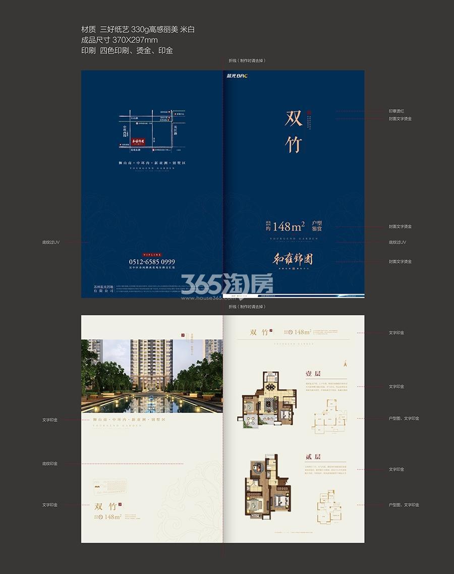蓝光和雍景园27号楼高层复式户型图