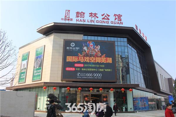 翰林公馆国际马戏嘉年华活动