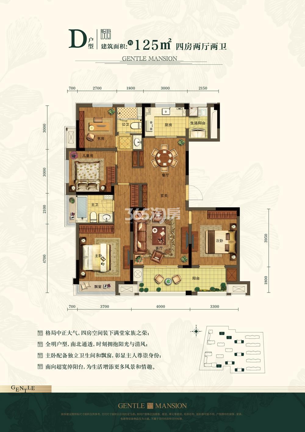 旭辉珺悦府D户型图125方(6-8、12、16-18号楼)