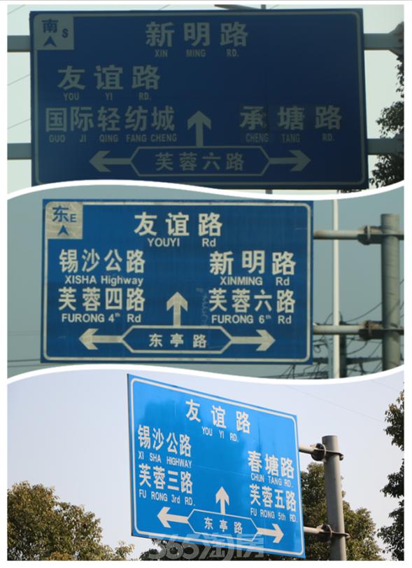 恒大观澜府周边配套图——道路指示牌