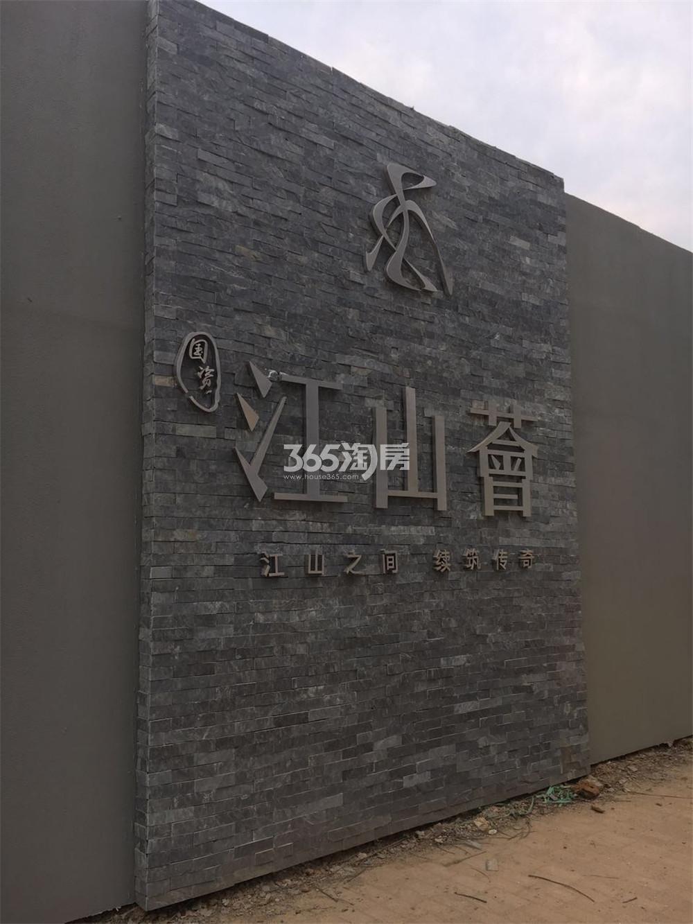 江山薈实景图(3.16)