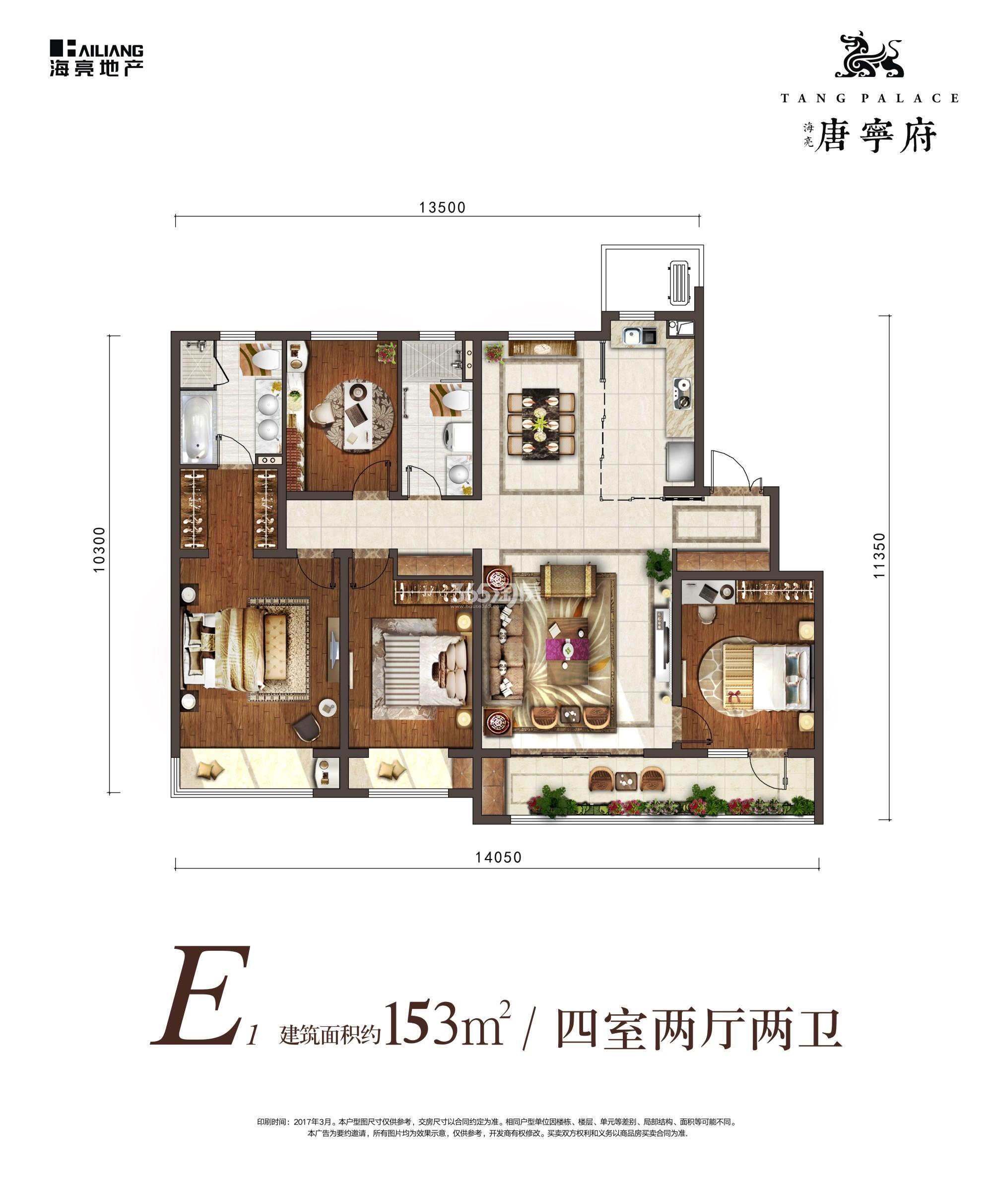 海亮唐寧府E户型三室两厅一厨两卫153平米