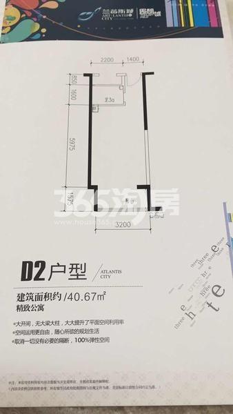 兰蒂斯城精致公寓02户型40.67平米