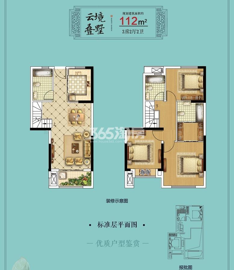 中梁江城1621云境叠墅户型图