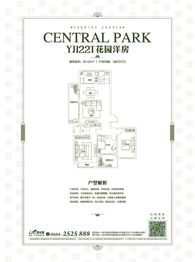 碧桂园·置地中央公园项目YJ122T低密度多层户型图