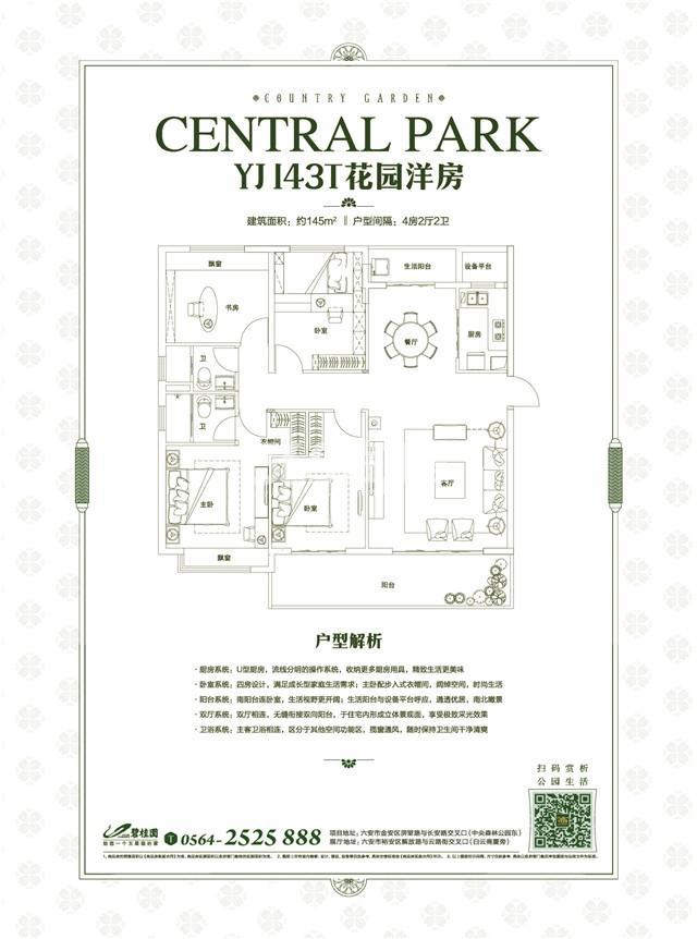碧桂园·置地中央公园项目YJ143T花园洋房户型图